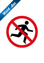 駆け込み禁止標識アイコンの貼り紙ワードテンプレートデータ