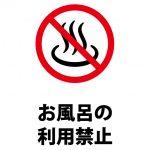 お風呂の利用禁止の注意貼り紙テンプレート