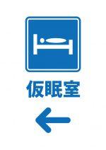 仮眠室案内(左方向)貼り紙テンプレート