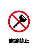 施錠禁止の注意貼り紙テンプレート