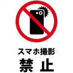 スマホでの撮影禁止の注意貼り紙テンプレート