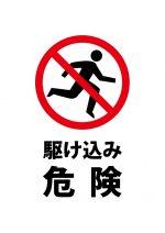 駆け込み危険の注意貼り紙テンプレート