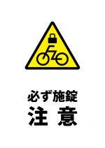 自転車の施錠注意貼り紙テンプレート