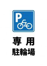 専用駐輪場を示す注意貼り紙テンプレート