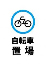 自転車置場を示す注意貼り紙テンプレート