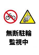 自転車の無断駐輪監視、注意貼り紙テンプレート