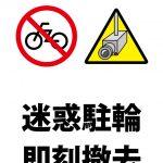 自転車の迷惑駐輪監視、即刻撤去宣告貼り紙テンプレート