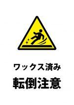 ワックスで滑る床への転倒注意貼り紙テンプレート