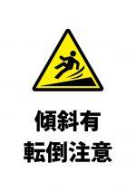傾斜での転倒注意貼り紙テンプレート