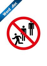 割り込み禁止の注意標識アイコンの貼り紙ワードテンプレート