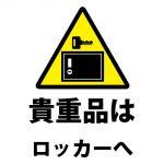 貴重品管理のロッカー使用を促す、注意貼り紙テンプレート