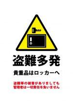 貴重品のロッカー使用、盗難注意貼り紙テンプレート