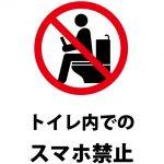 トイレ内でのスマホ禁止を表す注意貼り紙テンプレート