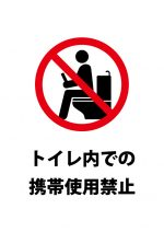 トイレ内での携帯電話使用禁止を表す注意貼り紙テンプレート
