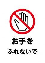 触ることへの注意貼り紙テンプレート