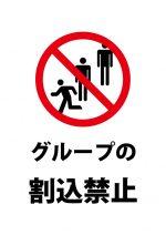 グループ割り込み禁止の注意貼り紙テンプレート