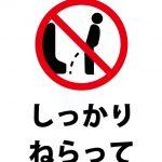 男性小便器の前進を促す注意貼り紙テンプレート