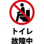 トイレ故障中の注意貼り紙テンプレート