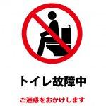 トイレ故障中・使用禁止の注意貼り紙テンプレート