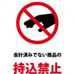 会計済みでない商品の持込を禁止する注意貼り紙テンプレート