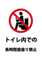 トイレの居座り注意貼り紙テンプレート