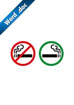 分煙(喫煙・禁煙)の標識アイコンの貼り紙ワードテンプレート