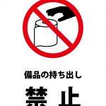 トイレの備品の持ち出し禁止注意貼り紙テンプレート