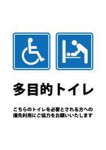 車椅子とベビーチェアアイコンの多目的トイレの案内貼り紙テンプレート