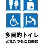 みんなが自由に使える多目的トイレの案内貼り紙テンプレート