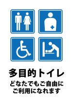 みんなが自由に使えるの多目的トイレの案内貼り紙テンプレート