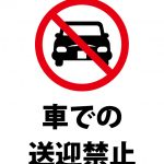 車の送迎禁止の注意貼り紙テンプレート