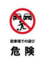 駐車場での遊び禁止の注意貼り紙テンプレート