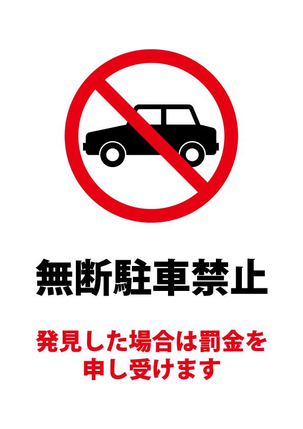 罰金 違法 駐車