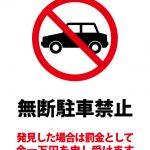 無断駐車禁止・罰金一万円警告の注意案内貼り紙テンプレート