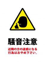 駐車場等での騒音注意案内貼り紙テンプレート