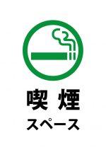 喫煙スペースの案内貼り紙テンプレート