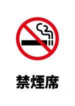 禁煙席の案内貼り紙テンプレート