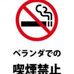 ベランダでの喫煙禁止の注意貼り紙テンプレート