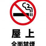屋上の禁煙注意貼り紙テンプレート