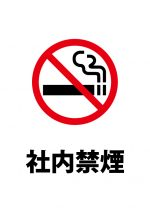 社内禁煙の注意貼り紙テンプレート