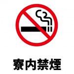 寮内禁煙の注意貼り紙テンプレート