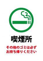 喫煙スペースでのゴミの持ち帰りをお願いする注意貼り紙テンプレート