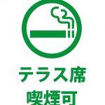 テラス席喫煙OKの貼り紙テンプレート