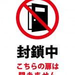 ドアの封鎖を伝える注意の貼り紙テンプレート