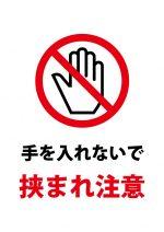 手を挟まれことへの注意貼り紙テンプレート