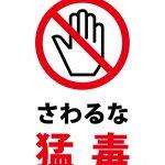 触れると危険(猛毒)の注意貼り紙テンプレート