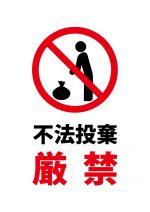 ゴミの不法投棄の注意貼り紙テンプレート