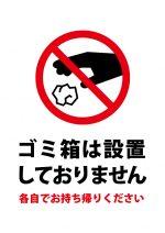 ゴミの持ち帰りをお願いする注意貼り紙テンプレート