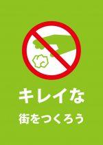 ゴミ捨て禁止・キレイな街づくりの注意貼り紙テンプレート