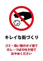 キレイな街づくり(ゴミ・吸い殻・ガム・つば)の注意貼り紙テンプレート